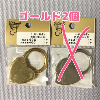 キワセイサクジョ(貴和製作所)のハートキーホルダー 2個セット開封済み(キーホルダー)