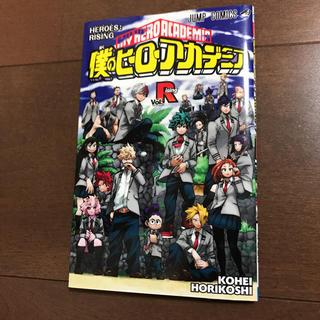 集英社 - 劇場版 僕のヒーローアカデミア ヒーローズライジング R巻 Vol.Rising