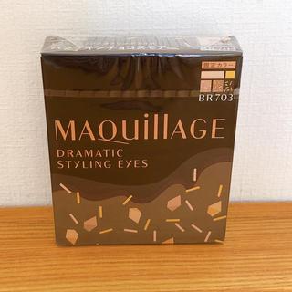 MAQuillAGE - マキアージュ  ドラマティックスタイリングアイズ BR703