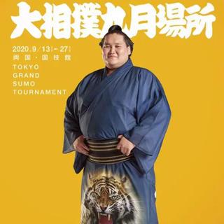 大相撲 パンフレット 令和二年 秋場所 九月場所 2020年 新品 照ノ富士(相撲/武道)