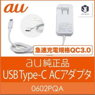 エーユー(au)のau純正 Type-C充電器(バッテリー/充電器)