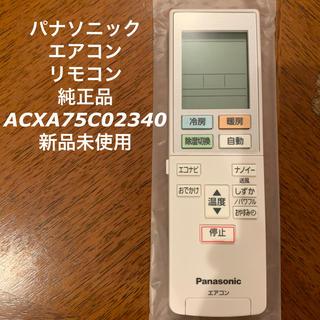 パナソニック(Panasonic)のパナソニック エアコン リモコン 純正品 ACXA75C02340 新品未使用(エアコン)