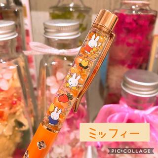 ☆りえぽん様専用☆ ミッフィー ハーバリウムボールペン 花柄オレンジ (その他)