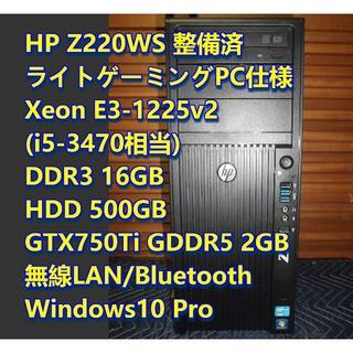 HP - 格安ライトゲーミングPC HP Z220WS 整備済