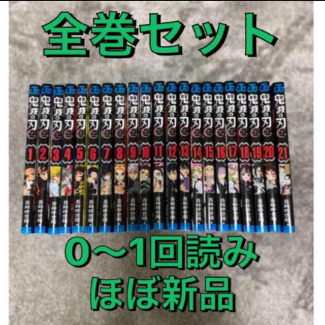 鬼滅の刃 全巻 ほぼ新品 値段交渉可 エンタメ/ホビーの漫画(全巻セット)の商品写真