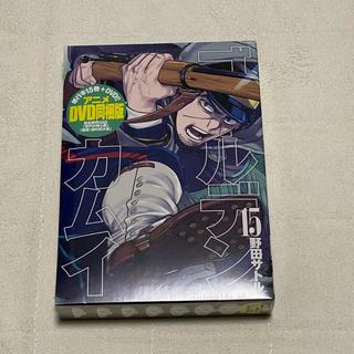 ゴールデンカムイ アニメDVD同梱版 15 特装版(青年漫画)