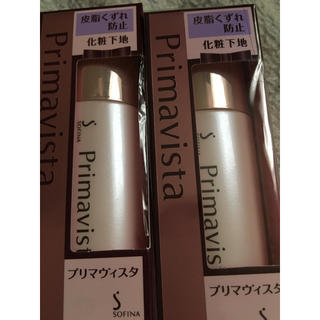 Primavista - プリマヴィスタ 皮脂崩れ防止 化粧下地 2セット