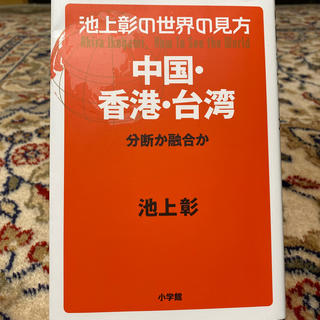 ショウガクカン(小学館)の池上彰の世界の見方 中国・香港・台湾 分断か融合か(ノンフィクション/教養)