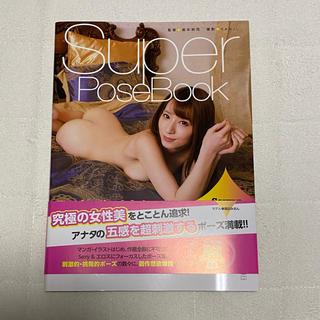 スーパー・ポーズブック Sexy編(アート/エンタメ)