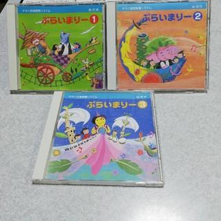 ヤマハ(ヤマハ)の【mini様専用】ぷらいまりー2 CD(キッズ/ファミリー)