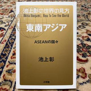 ショウガクカン(小学館)の池上彰の世界の見方 東南アジア ASEANの国々(ノンフィクション/教養)