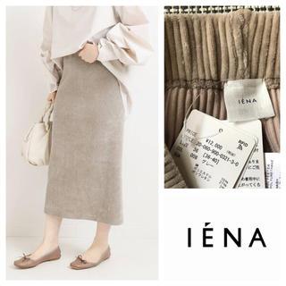 IENA - イエナ コーデュロイジャージスカート グレーB 36