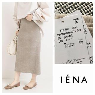 IENA - イエナ コーデュロイジャージスカート グレーB 38