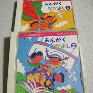 ヤマハ(ヤマハ)のおんがくなかよし1、2 CD(キッズ/ファミリー)