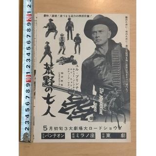 ★映画チラシ【荒野の七人】東劇他(印刷物)