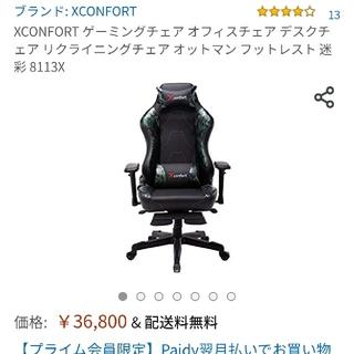 xconfort ゲーミングチェア 未開封(オフィスチェア)