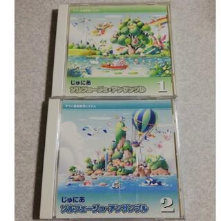 ヤマハ(ヤマハ)のじゅにあアンサンブル1、2CD(キッズ/ファミリー)