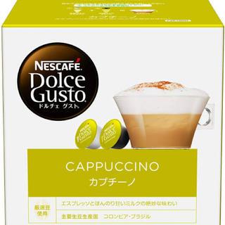ネスレ(Nestle)のネスレ ドルチェグスト カプセル カプチーノ(コーヒー)