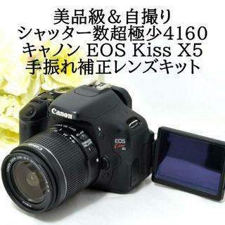 Canon - ★1800万画素&手振れ補正★ショット数4160★Canon キャノン X5