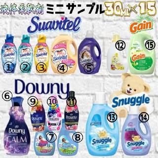 【約30ml×15種類】海外製柔軟剤 お試しサンプル ダウニー コストコ(洗剤/柔軟剤)