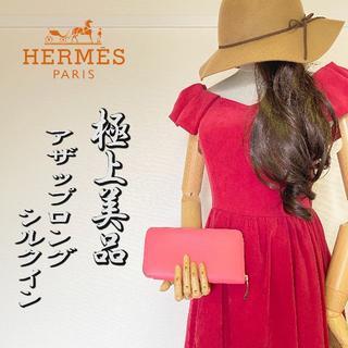 エルメス(Hermes)の♡㊴♡ 鑑定済み 極上美品  HERMES アザップロング 長財布 正規品 (財布)