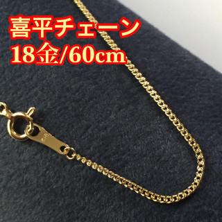 【正規品/本物18金】60cm/K18喜平チェーン
