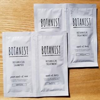 ボタニスト(BOTANIST)のボタニスト スムース シャンプー & トリートメント 2セット(シャンプー)