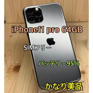 Apple - 【A】【95%】iPhone 11 pro 64 GB SIMフリー Gray