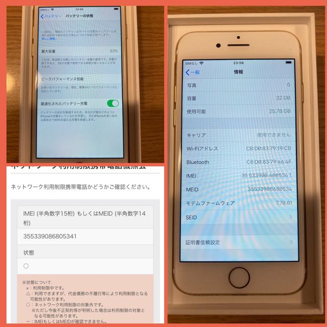 Apple(アップル)のiPhone7本体(ローズゴールド) 超美品 スマホ/家電/カメラのスマートフォン/携帯電話(スマートフォン本体)の商品写真