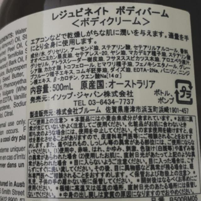 Aesop(イソップ)のAesop  イソップ レジュビネイトボディバーム 500ml 保湿クリーム コスメ/美容のボディケア(ボディクリーム)の商品写真