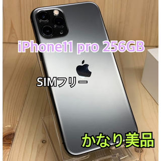 Apple - 【A】iPhone 11 pro 256 GB SIMフリー Gray 本体