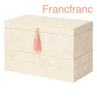 フランフラン(Francfranc)のFrancfranc フラビア コスメボックス 定価¥6500(ケース/ボックス)