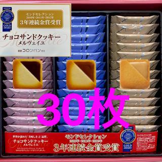 コロンバン・モンドセレクション3年金賞受賞チョコサンドクッキー 30枚 お菓子