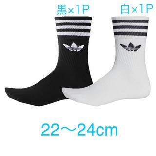 新品未使用 adidas オリジナルス クルーソックス 白黒セット22〜24cm
