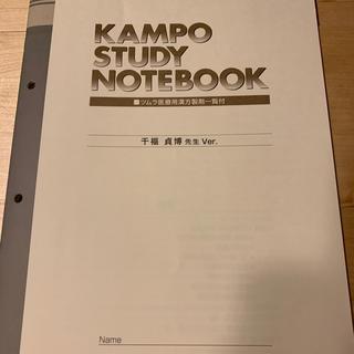 ツムラ(ツムラ)の漢方 KAMPO STUDY NOTEBOOK(健康/医学)