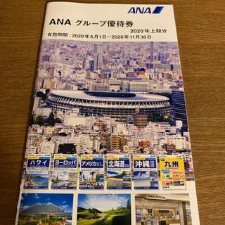 エーエヌエー(ゼンニッポンクウユ)(ANA(全日本空輸))のANA株主優待 冊子(ショッピング)