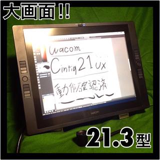 ワコム(Wacom)のシェアトップ!21.3型大画面!wacom cintiq 21ux 中古 値下げ(PC周辺機器)