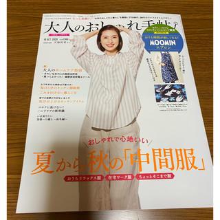 宝島社 - 大人のおしゃれ手帳10月号増刊号