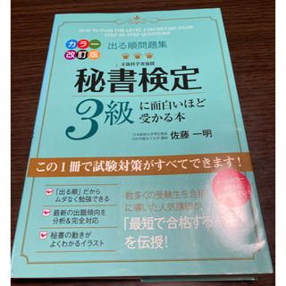 カドカワショテン(角川書店)の秘書検定3級テキスト(資格/検定)