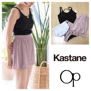 カスタネ(Kastane)の新品 OP×Kastane 水着 4点SET オーシャンパシフィック カスタネ(水着)