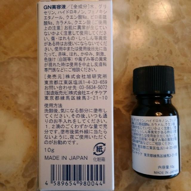 旭研 ハイドロキノン 業務用 コスメ/美容のスキンケア/基礎化粧品(美容液)の商品写真