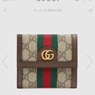 Gucci - GUCCI  オフィディア GG 三つ折り ウォレット