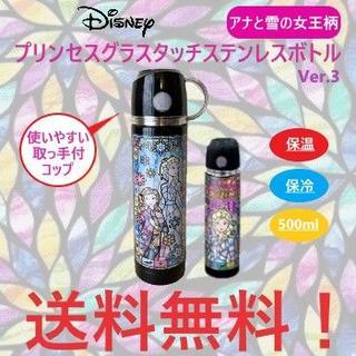 ディズニー(Disney)のプリンセス グラス タッチ ステンレス ボトル アナと雪の女王柄 500ml(キャラクターグッズ)