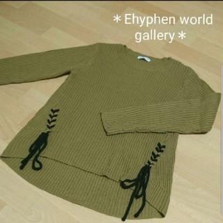 イーハイフンワールドギャラリー(E hyphen world gallery)のニット(ニット/セーター)