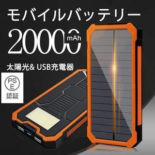 ★太陽光で発電★ 20000mAh モバイルバッテリー オレンジ 他カラー有(バッテリー/充電器)