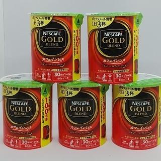 ネスレ(Nestle)の送料無料 ネスカフェ バリスタ詰め替え カフェインレス5本♪(コーヒー)