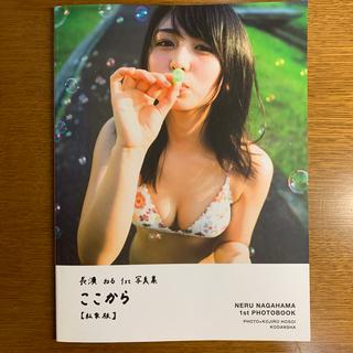 欅坂46(けやき坂46) - 長濱ねる 1st写真集 ここから 【私家版】 アザーカット