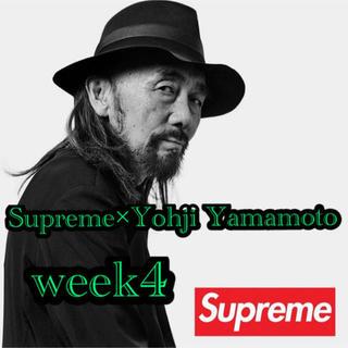 Supreme - supreme week4