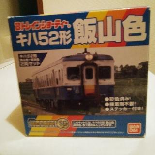 バンダイ(BANDAI)のBトレイン キハ52 飯山色と新潟色の2両セット🚞(鉄道模型)
