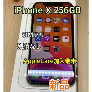 Apple - 【新品】【ケア加入】iPhone X 256 GB SIMフリー Gray 本体